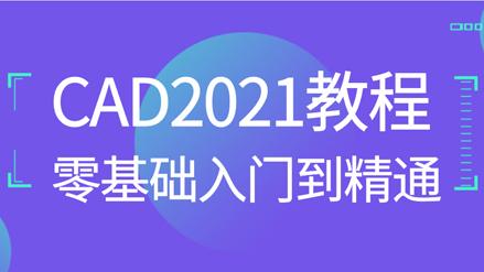 cad教程2021零基础入门精通教程