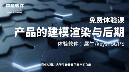 犀牛/keyshot/PS建模渲染体验班