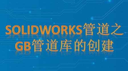 SolidWorks管道之GB管道库创建