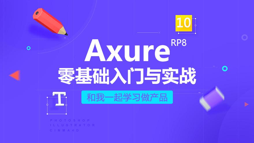 AxureRP8零基础入门与实战
