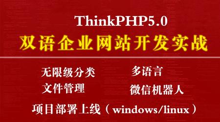 ThinkPHP5双语企业网站项目实战