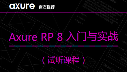 Axure RP 8 入门与实战 - 试听版