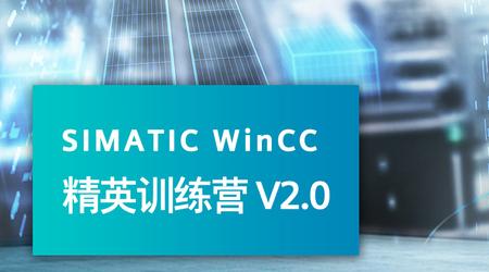 体验版-西门子WinCC精英训练营