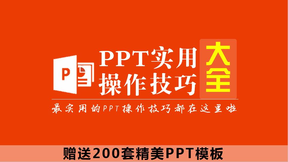 PPT实用操作技巧大全(送模板)