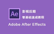 AE零基础速成教程
