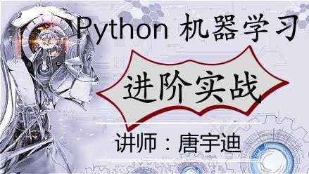 Python-机器学习-进阶实战