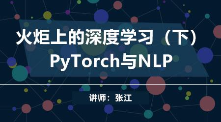 PyTorch上的深度学习-NLP