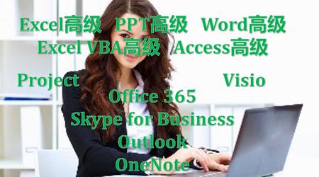 Office高级-微软Office精英全套