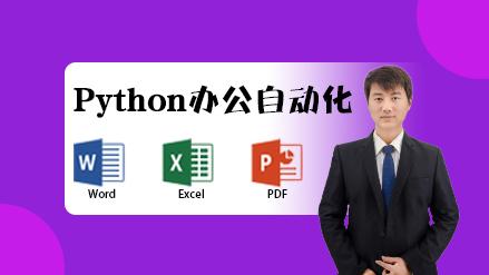 Python办公自动化让工作更轻松