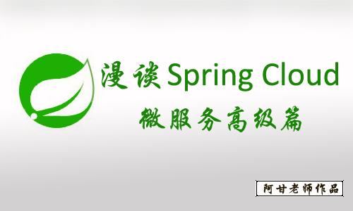 SpringCloud实战 k8s & docker③