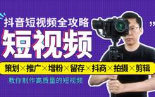 抖音短视频营销策划与拍摄剪辑