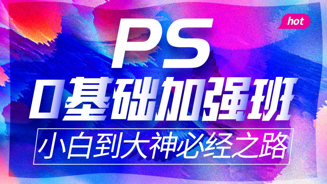 零基础学习PS (CC2018)软件