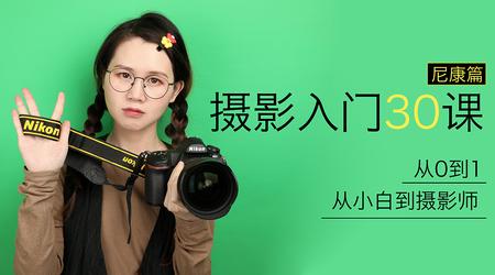 【尼康篇】零基础摄影入门30课