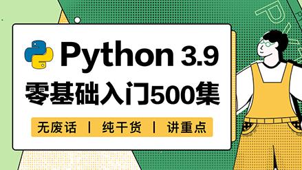 Python零基础入门高薪必看动画课,提升效率不加班