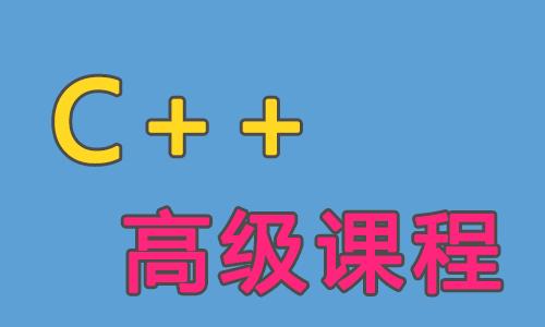 C++语言高级课程