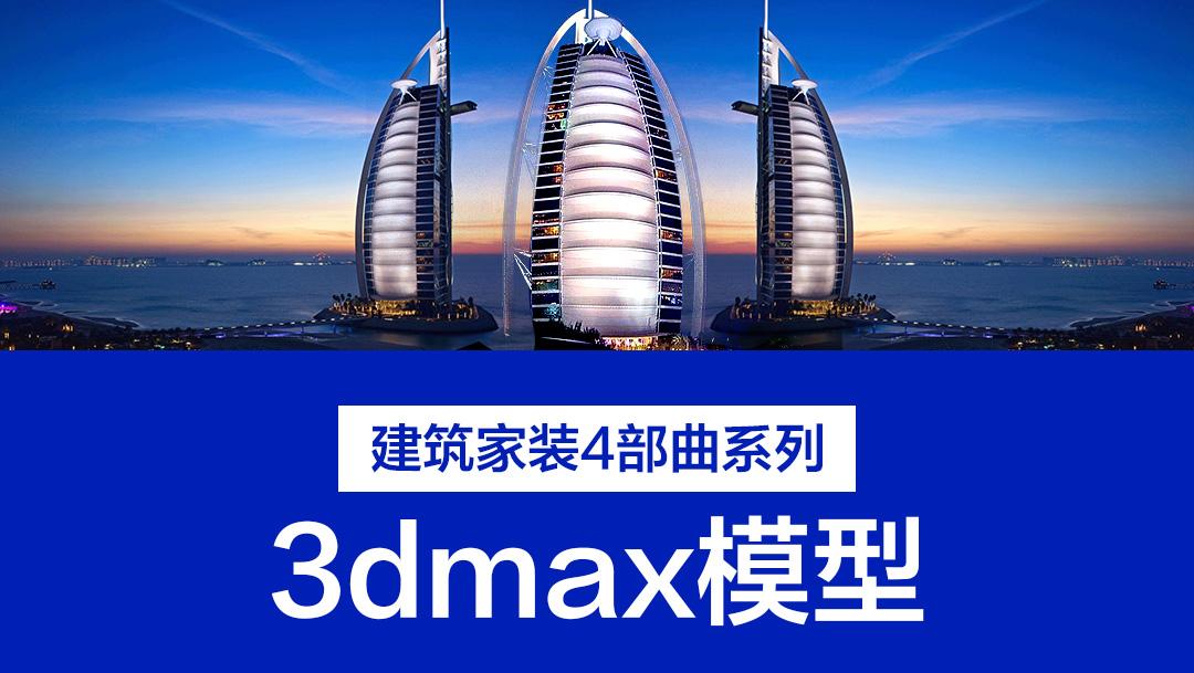 建筑家装4部曲之【3dsmax建模】