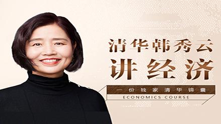 清华韩秀云讲经济