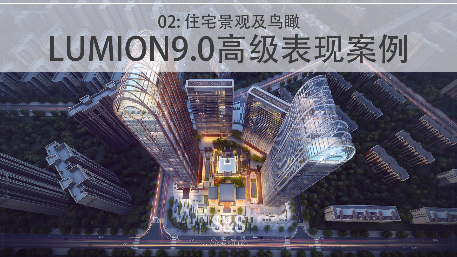 大蛇建筑LUMION9.0实战案例02