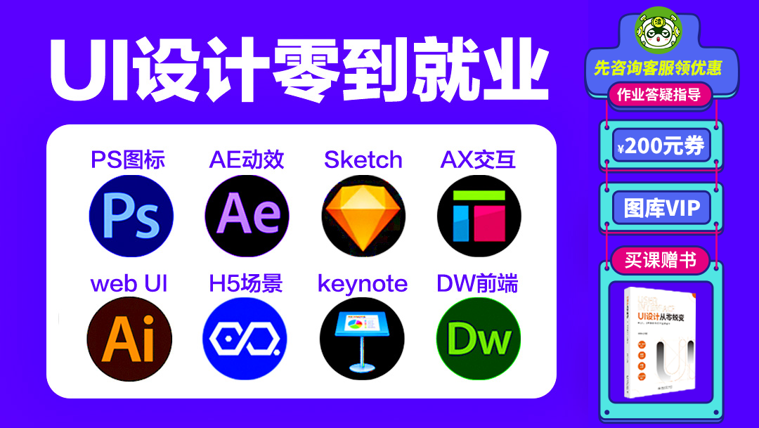 插画+PS+AI+AE+C4D+H5+UX/UI设计