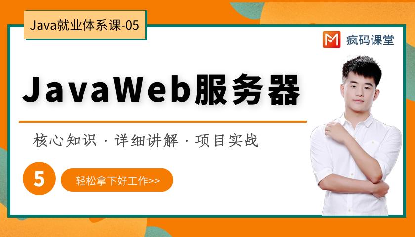 Java零基础到高级JavaWeb与项目