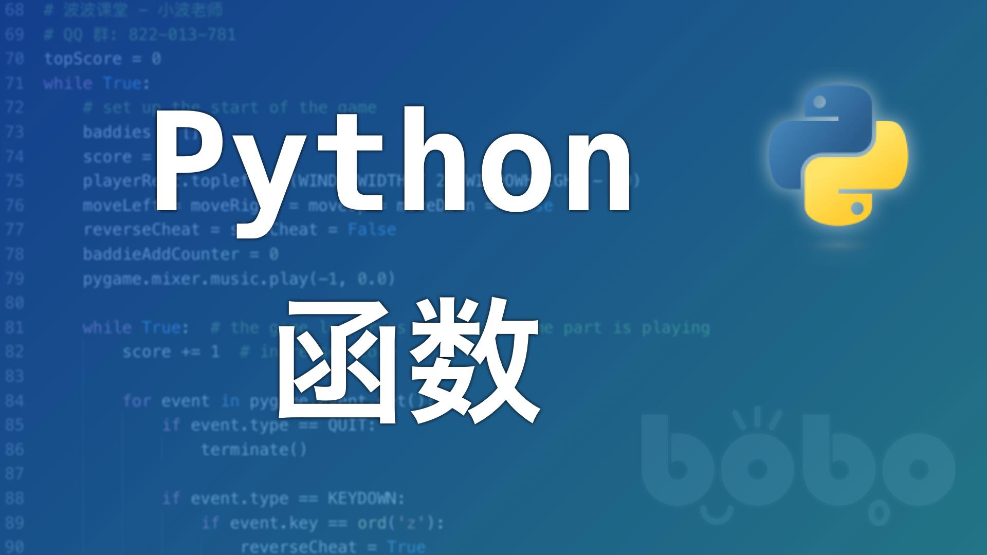 Python 函数