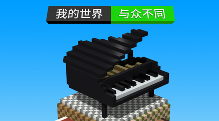 Minecraft|音乐课