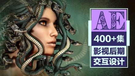 AE教程超级合辑【400+集系统课】