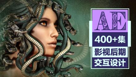 AE教程超级合辑【400+集系统课】影视后期制作,艺术设计,动画设计