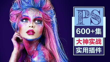 PS大神实战超级合辑【600+集】
