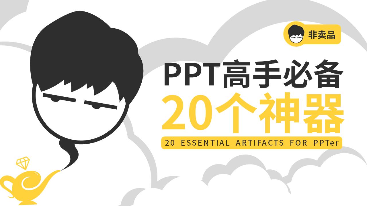 PPT高手常用20个工具