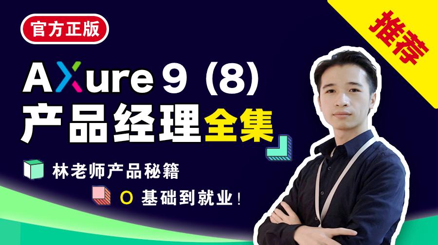新Axure9(8)产品经理(推荐)