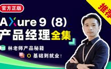 新Axure9(8)产品经理(推荐)质量远超市面数千元课程