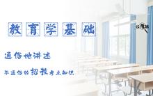 事业单位招教《教育综合知识》