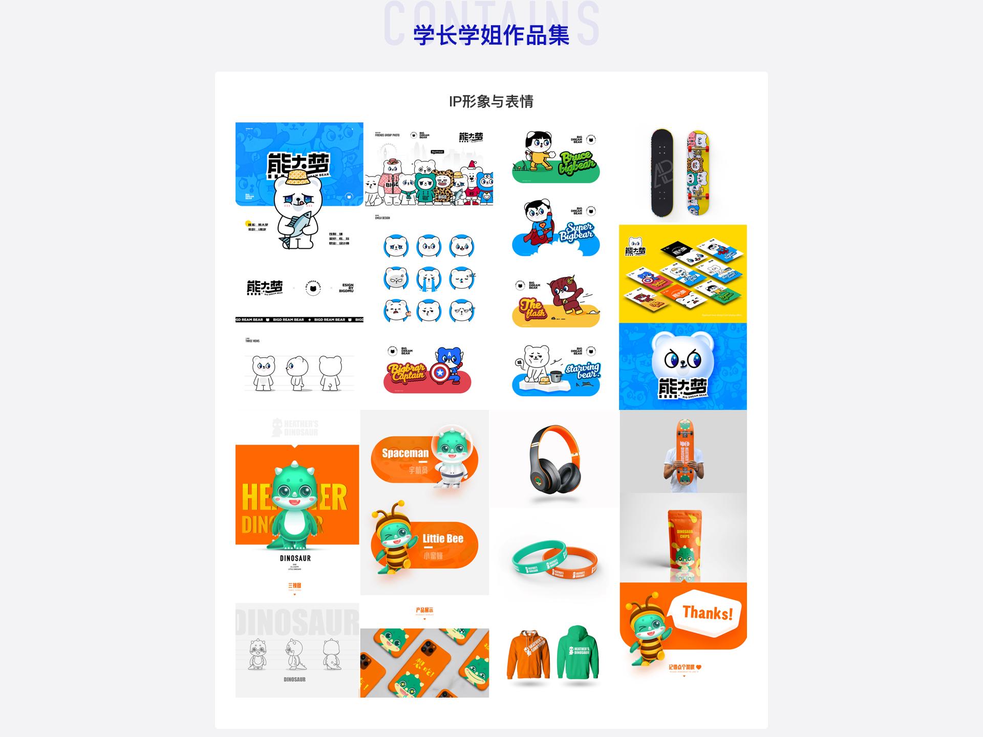 全链路UI设计网-学长学姐作品集-IP形象与表情设计