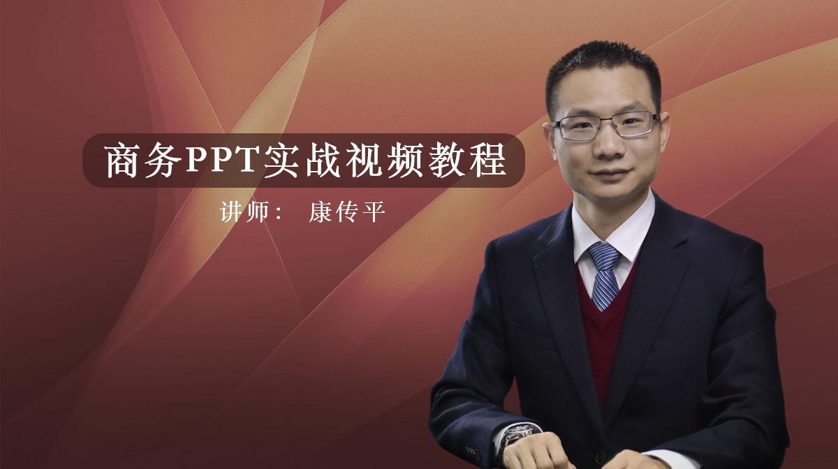 商务PPT2019实战视频教程