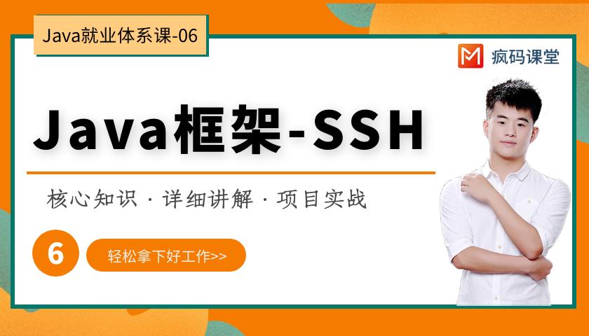 Java零基础到高级SSH框架