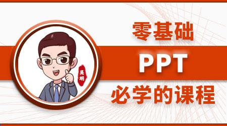 PPT2016/2019零基础必学课