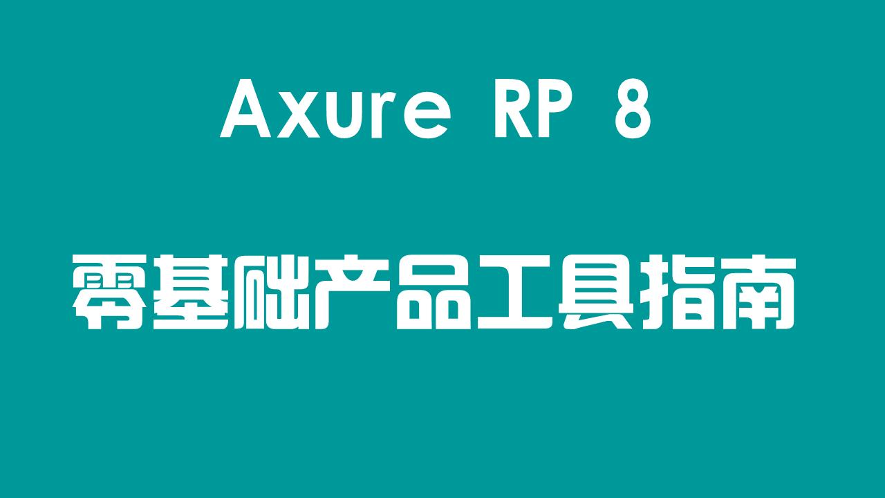 Axure Rp8零基础实操案例通关班