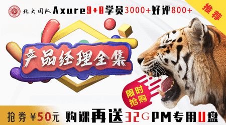 Axure9教程,Axure9+8产品经理全800集+附U盘