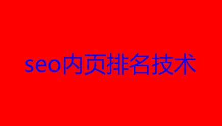 seo单页面排名操作技巧