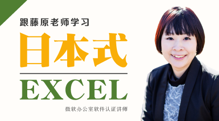 日本式Excel【日语中字】