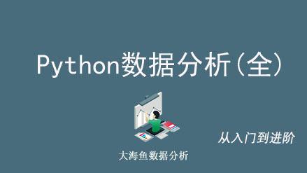 Python数据分析(全)