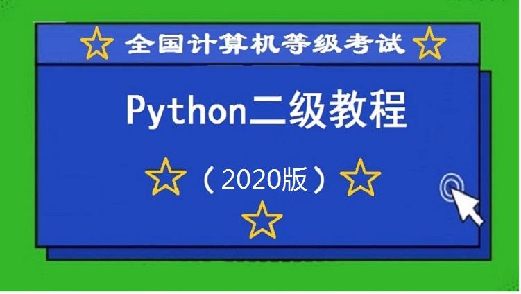 计算机等级考试Python二级教程
