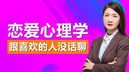 恋爱情感脱单-山本素云9期课程