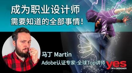 Adobe专家教你成为职业设计师