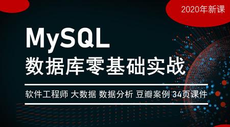 MySQL数据库SQL数据分析第一课