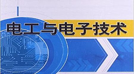 大学网课,电工与电子技术(电工学)含真题