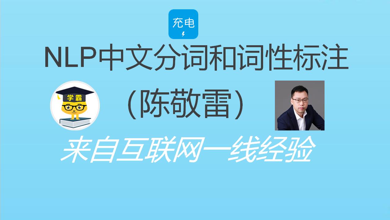 自然语言处理NLP中文分词和词性