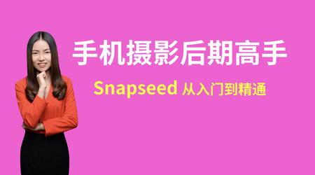 snapseed手机摄影后期高手速成,snapseed教程