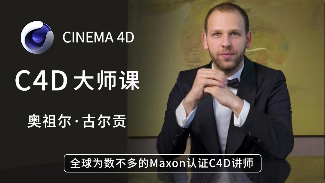 Cinema4D大师课 C4D新手终极指南